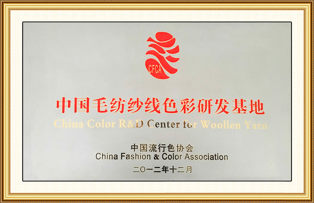 China Color R&D Center for Woollen Yarn